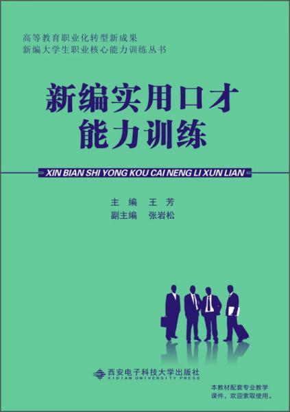 新编实用口才能力训练/高等教育职业化转型成果新编大学生职业核心能力训练丛书