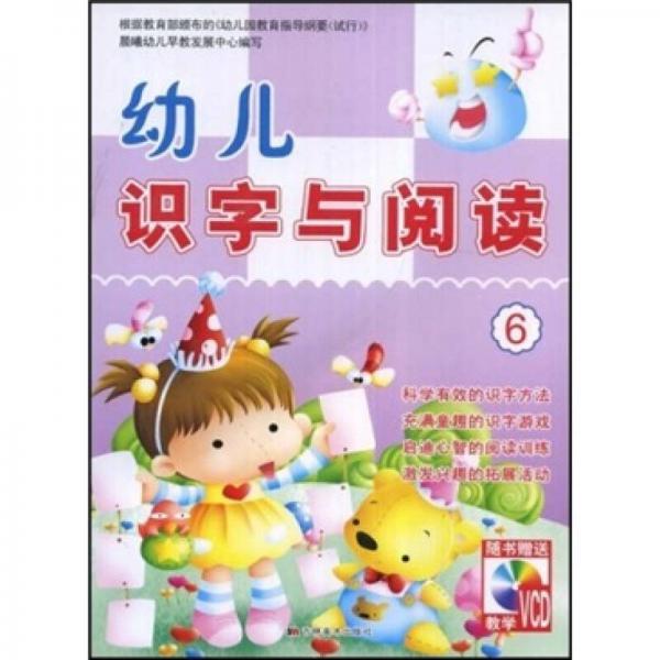 幼儿识字与阅读6