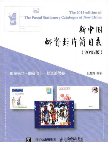 新中国邮资封片简目录(2015版)·邮资信封、邮资信卡、邮资邮简卷