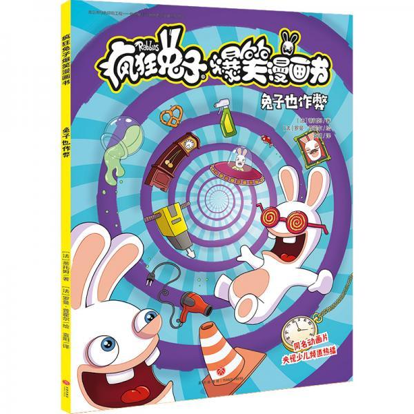 疯狂兔子爆笑漫画书兔子也作弊