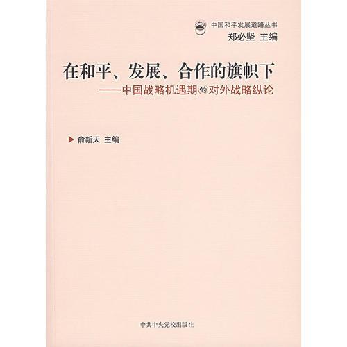 在和平、发展、合作的旗帜下:中国战略机遇期的对外战略纵论