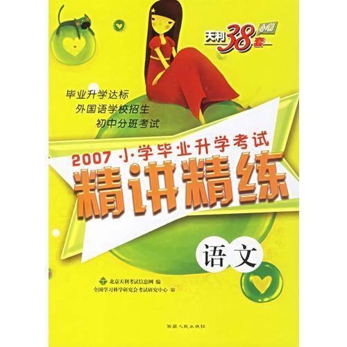 2007小学毕业升学考试精讲精练:语文