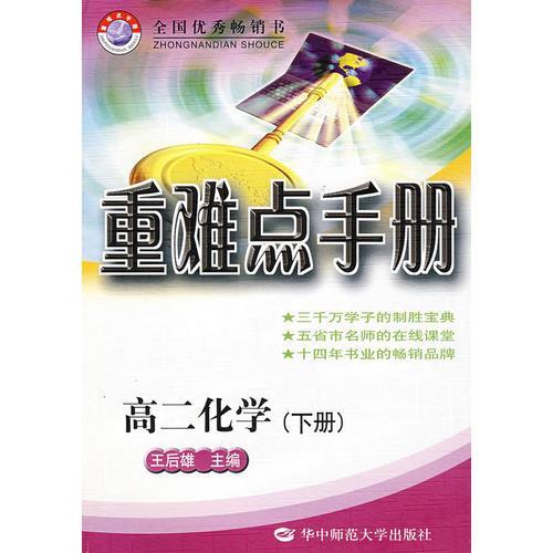 重难点手册:高二化学(下册)