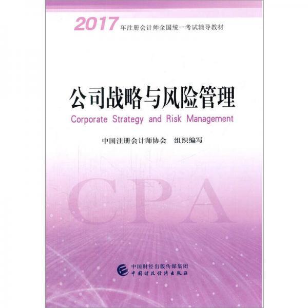 注册会计师2017教材 2017年注册会计师全国统一考试辅导教材(新大纲):公司战略与风险管理