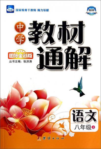 中学教材通解:语文(八年级上 国际全彩版)