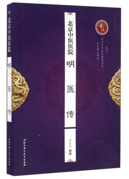 北京科学技术出版社 北京中医医院明医传