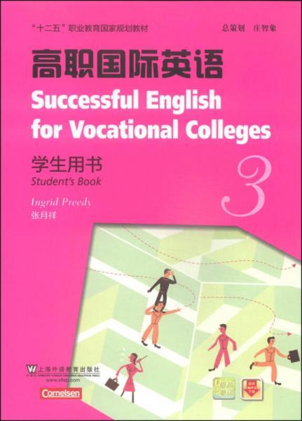 """高职国际英语(3)学生用书/""""十二五""""职业教育国家规划教材"""