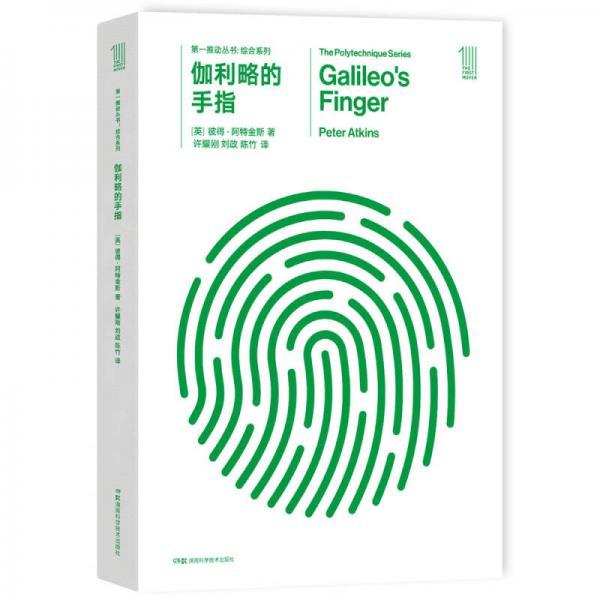 第一推动丛书 综合系列:伽利略的手指