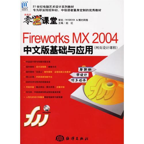 Fireworks MX 2004中文版基础与应用(网页设计课程)