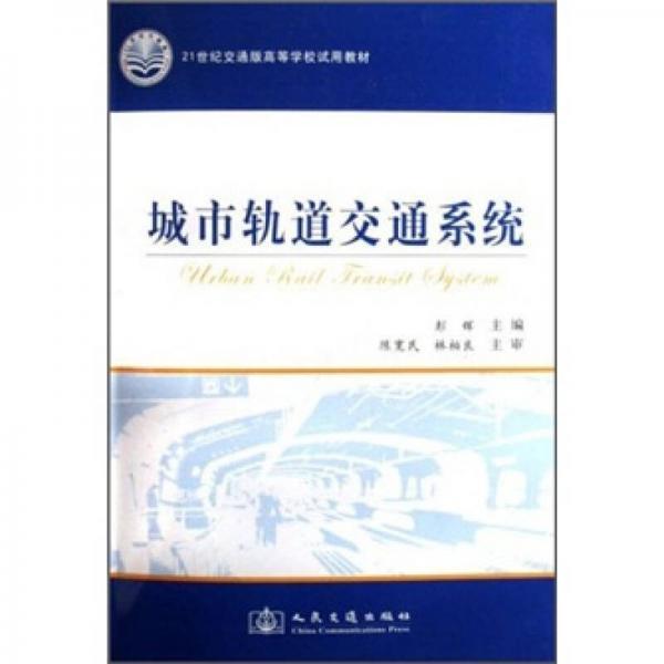 城市轨道交通系统/21世纪交通版高等学校试用教材