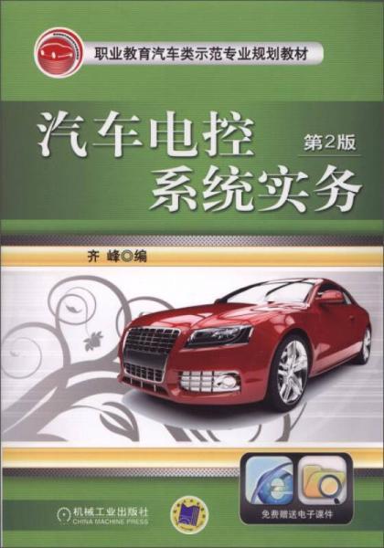 汽车电控系统实务 第2版