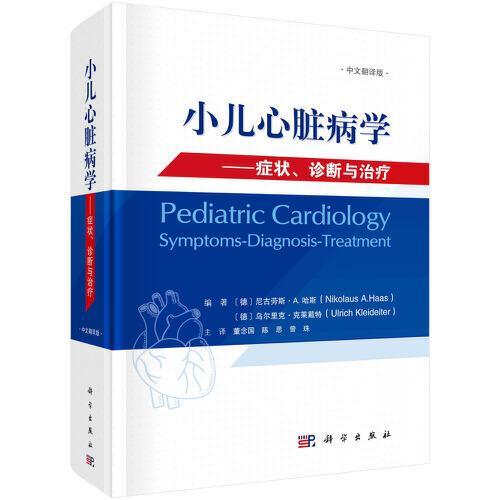 小儿心脏病学:症状、诊断与治疗