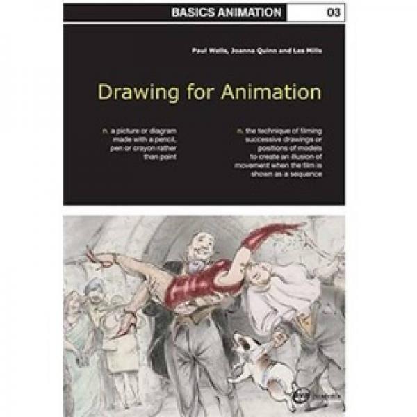 Basics Animation: Drawing for Animation[基础动画:绘画动画]