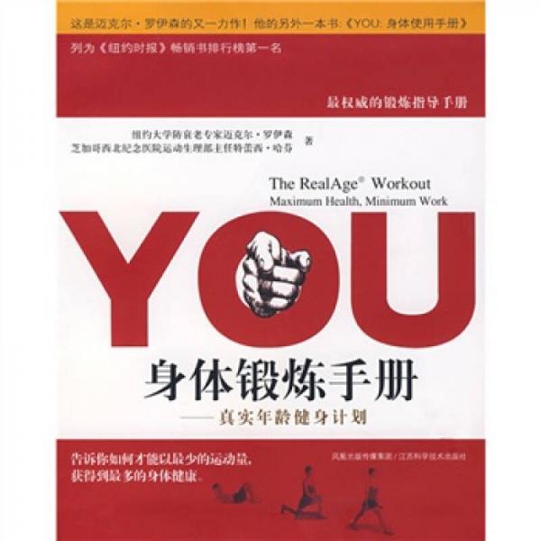 YOU:身体锻炼手册