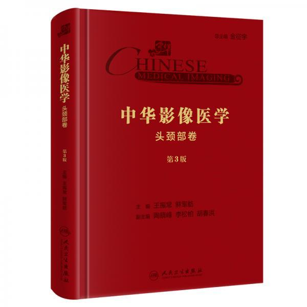 中华影像医学·头颈部卷(第3版/配增值)