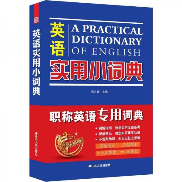 英语实用小词典