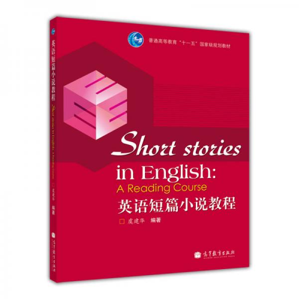 """普通高等教育""""十一五""""国家级规划教材:英语短篇小说教程"""