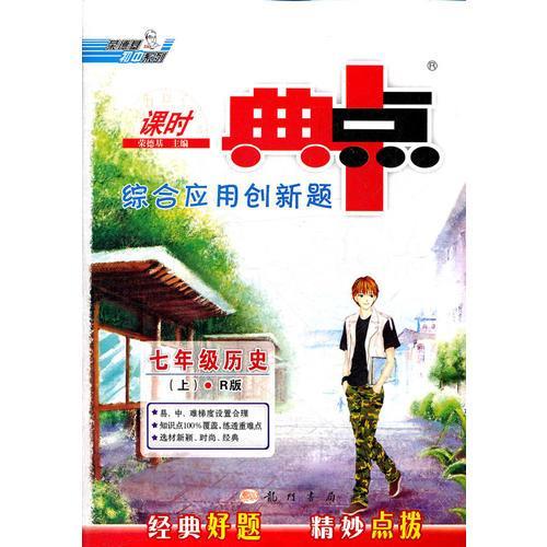 典中点七年级历史R(配人教版)上(2012年6月印刷)