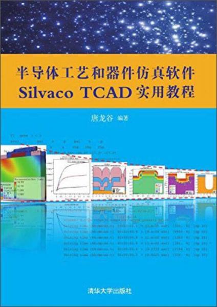 半导体工艺和器件仿真软件Silvaco TCAD实用教程