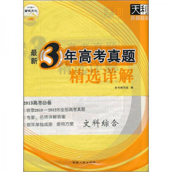 天利·最新3年(2010-2012)高考真题精选详解:文科综合