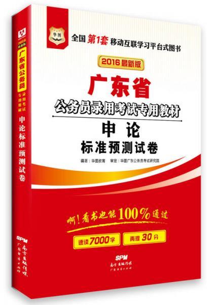 华图·2016广东省公务员录用考试专用教材:申论标准预测试卷(最新版)