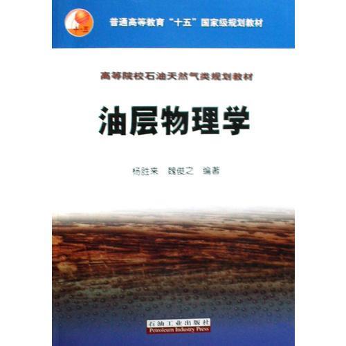 油层物理学(高教)