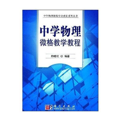 中学物理微格教学教程