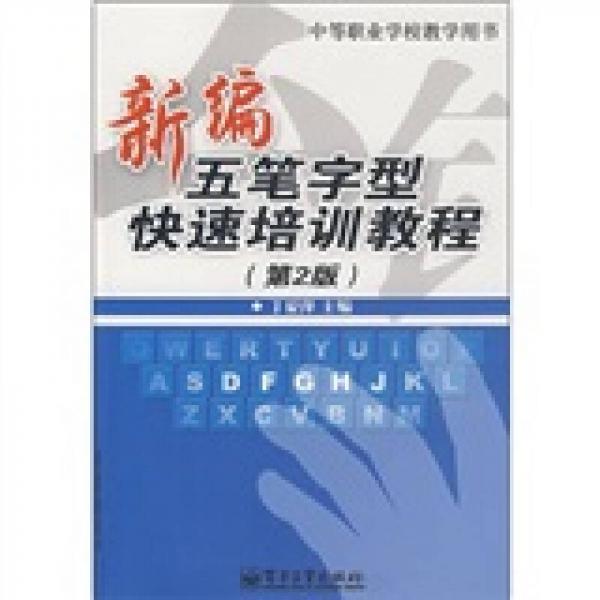 新编五笔字型快速培训教程(第2版)