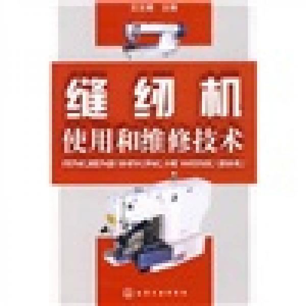 缝纫机使用和维修技术