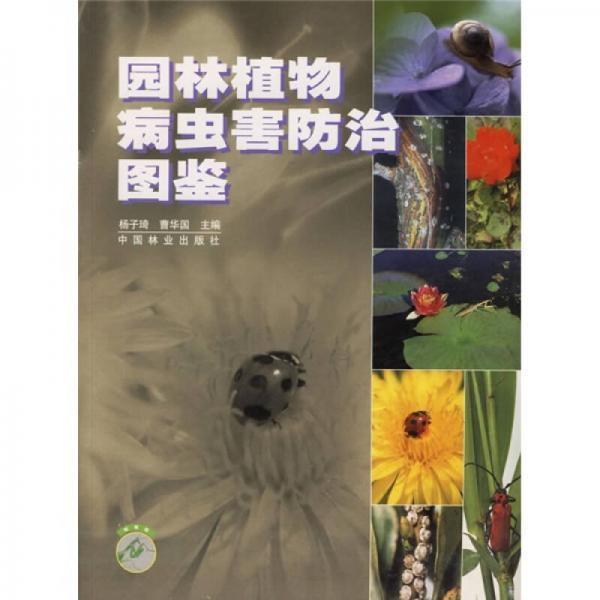园林植物病虫害防治图鉴