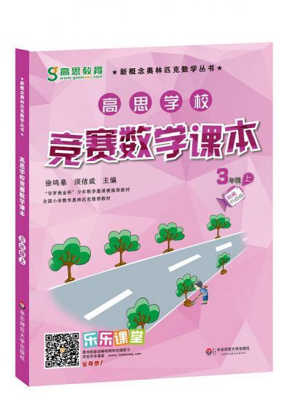 高思学校竞赛数学课本·三年级(上)(第二版)