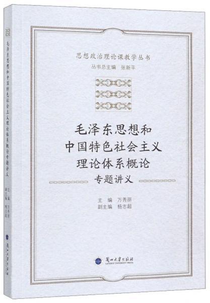 毛泽东思想和中国特色社会主义理论体系概论专题讲义/思想政治理论课教学丛书
