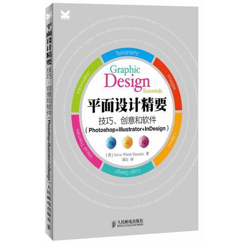 平面设计精要:技巧、创意和软件(Photoshop+Illustrator+InDesign)