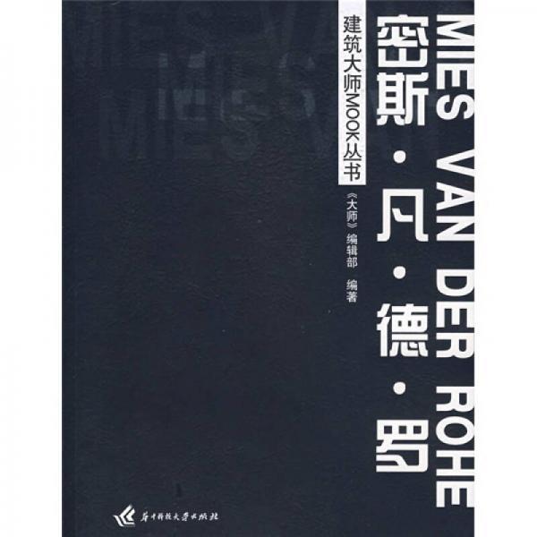 密斯·凡·德·罗/建筑大师MOOK丛书