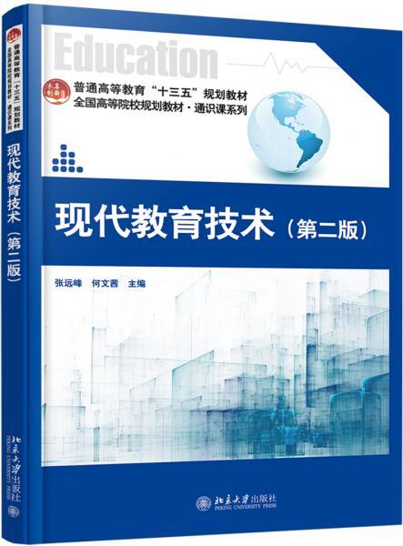 现代教育技术(第二版)