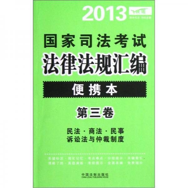 2013国家司法考试法律法规汇编(便携本)(第3卷)(飞跃版)
