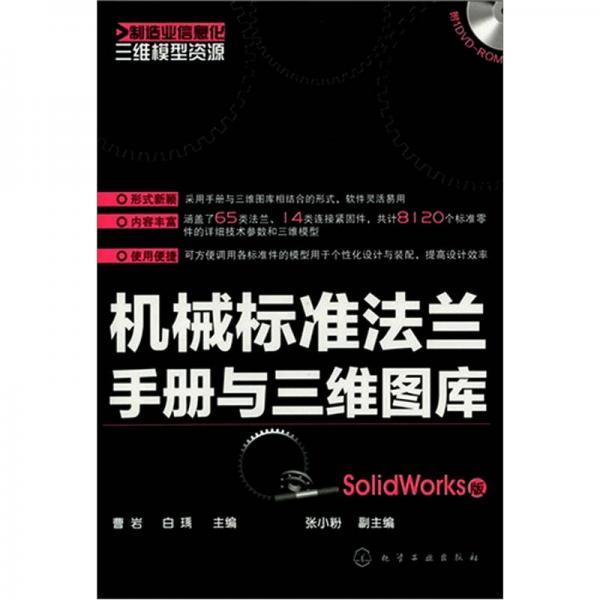 制造业信息化三维模型资源:机械标准法兰手册与三维图库(SolidWorks版)