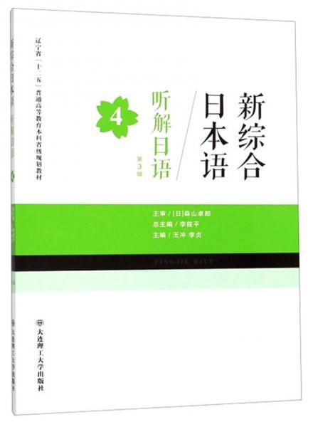 听解日语4(第3版新综合日本语)