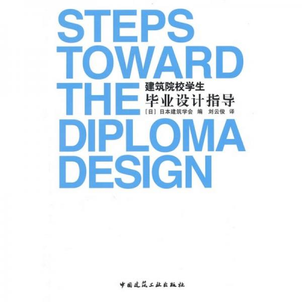 建筑院校学生毕业设计指导