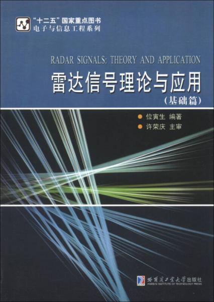 电子与信息工程系列:雷达信号理论与应用(基础篇)