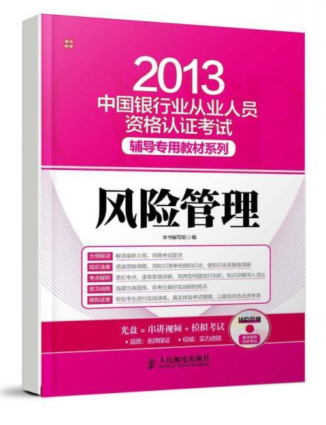 2013年中国银行业从业人员资格认证考试专用辅导教材系列:风险管理