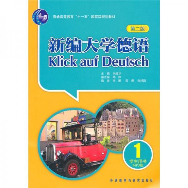 新编大学德语