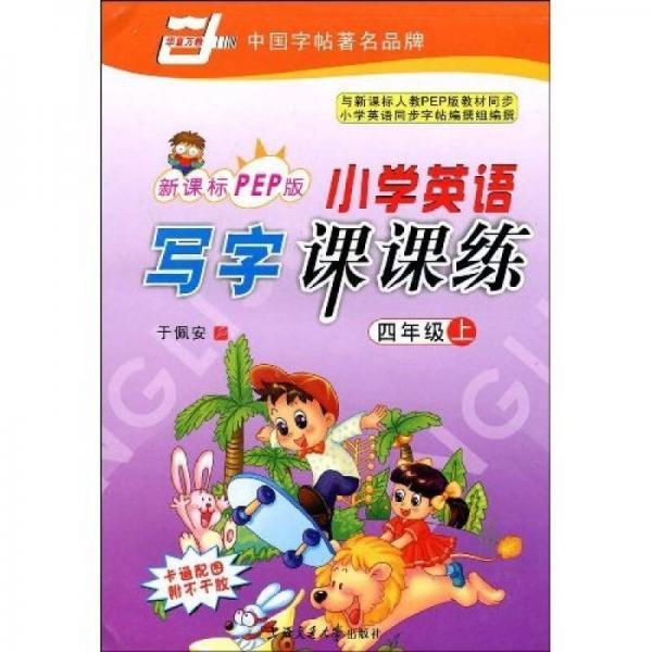华夏万卷·小学英语写字课课练(4上)(新课标PEP版)