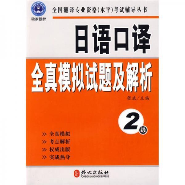 全国翻译专业资格(水平)考试辅导丛书:日语口译全真模拟试题及解析:2级