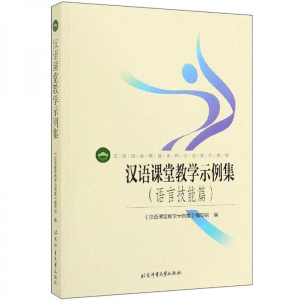 汉语课堂教学示例集(语言技能篇)/汉语国际教育本科专业系列教材