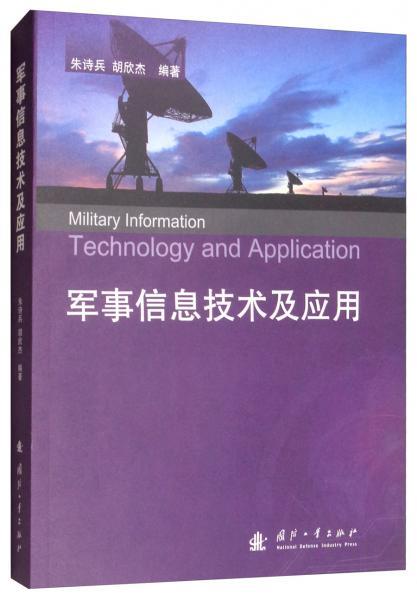 军事信息技术及应用