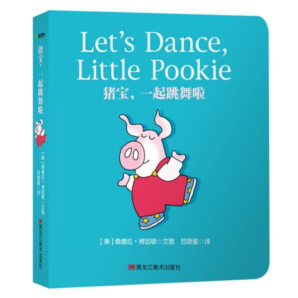 童立方·猪猪宝贝启蒙经典系列双语版:猪宝,一起跳舞啦