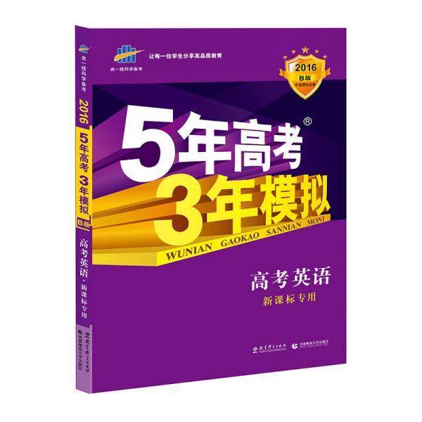 5年高考3年模拟 2016曲一线科学备考 高考英语(新课标专用 B版)
