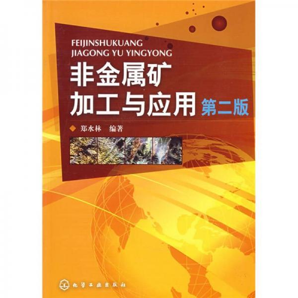 非金属矿加工与应用(第2版)