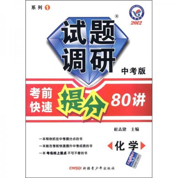 天星教育·2012试题调研(系列1)·考前快速提分80讲:化学(中考版)